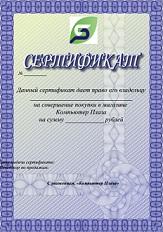 Вы можете приобрести в подарок своим близким подарочный сертификат на Любую сумму